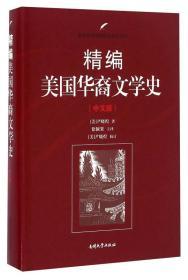 精编美国华裔文学史(中文版)