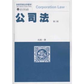 公司法(第三版)