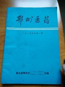 鄂州医药。1985年总一期