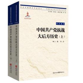 中国共产党抗战大后方历史(上下)