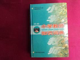 小学教师知识词典(第二版)(精装)