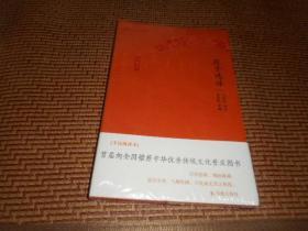 庄子选译(珍藏版)/古代文史名著选译丛书 未开封