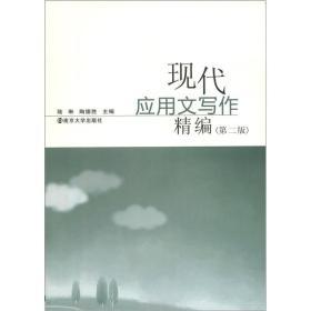 二手现代应用文写作精编(第二版) 陆琳,陶德胜 南京大学出版社