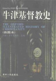 牛津基督教史
