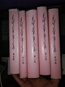 《毛泽东军事文集》全六册现存5册缺第一册 军事科学出版社出版 1993年12月1版1印 私藏 品佳(32开硬精装)精装的发行量仅3000册