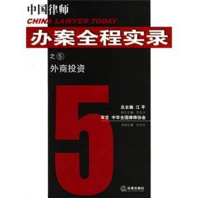 中国律师办案全程实录 之8股票发行上市