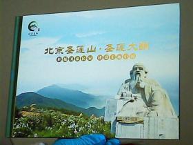 北京圣莲山.圣莲大蘸 邮票