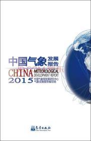 中国气象发展报告2015