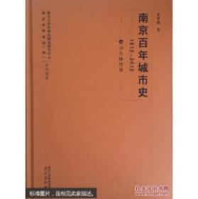 南京百年城市史(1912-2012)1——11卷【11本合售】001