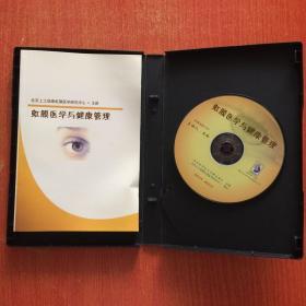 虹膜医学与健康管理(含碟)