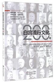 白宫流行文化200年(本书作者白宫高级助理特维·特洛伊来为我们揭示历届总统的文化生活。透过本书,看历届美国总统如何玩转文化圈。)