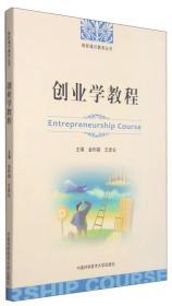 创业学教程/高校通识教育丛书