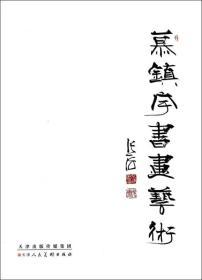 慕镇宇书画艺术
