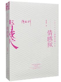 中国当代作家长篇小说典藏:情感狱