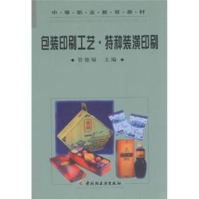 中等职业教育教材:包装印刷工艺·特种装潢印刷
