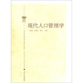 现代人口管理学 王秀银 崔树义 鹿立 山东人民出版社 9787209028141