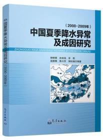 中国夏季降水异常及成因研究(2000-2009年)