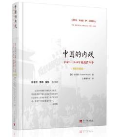 中国的内战:1945—1949年的政治斗争(精装珍藏版)