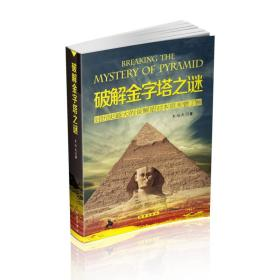 破解金字塔之谜