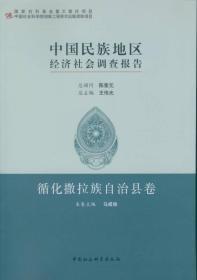 中国民族地区经济社会调查报告:循化撒拉族自治县卷