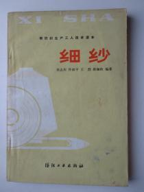 棉纺织生产工人技术读本-细纱