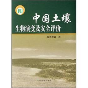 中国土壤生物演变及安全评价