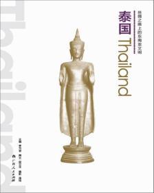 丝绸之路上的东南亚文明:泰国(小)