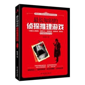 最长知识的侦探推理游戏-思维魔鬼训练手册