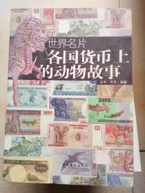 世界名片:各国货币上的动物故事