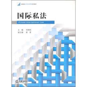 新阶梯法学规划课程系列教材:国际私法