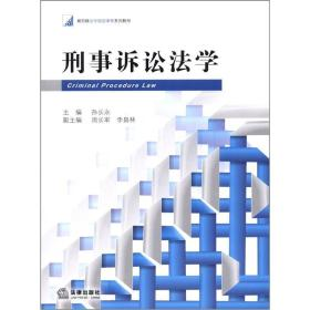 新阶梯法学规划课程系列教材:刑事诉讼法学