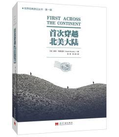 首次穿越北美大陆(世界经典游记丛书·第1辑)