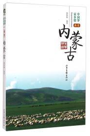 中国梦家乡情:我爱内蒙古(17核心书目)