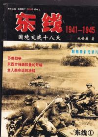 东线1941 -1945国境交战十八天(有光盘)
