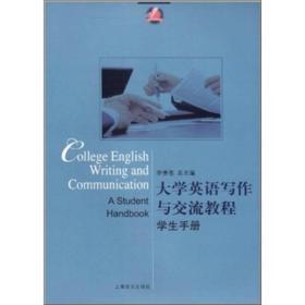 大学英语写作与交流教程(学生手册)