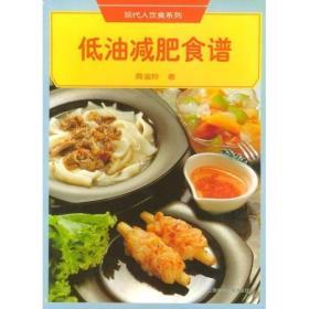 现代人饮食系列:低油减肥食谱
