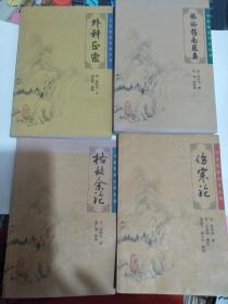 中医临床必读丛书:中医指南医案、外科正宗、格致余论、伤寒论,四本合售