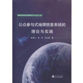 地球空间信息学前沿丛书:公众参与式地理信息系统的理论与实践武汉大学李如仁、李玲、刘正纲 著9787307193000