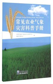 常见农业气象灾害科普手册