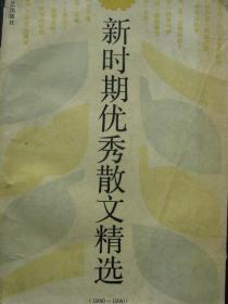 新时期优秀散文精选(1980~1990)