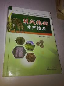 现代糯稻生产技术