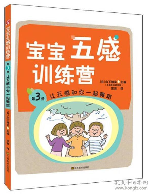宝宝五感训练营3:让五感和你一起舞蹈