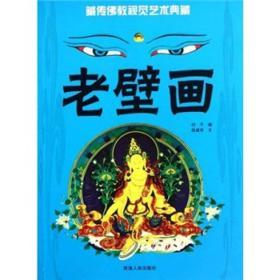藏传佛教视觉艺术典藏:老壁画