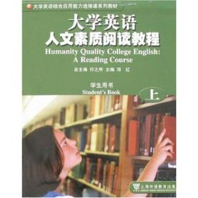 大学英语人文素质阅读教程:学生用书(上)