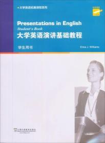 大学英语演讲基础教程(学生用书)/大学英语拓展课程系列