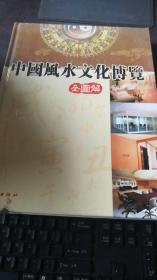 中国风水文化博览(全图解)