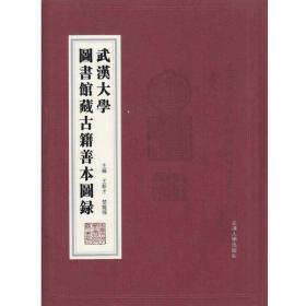 (精)武汉大学图书馆藏古籍善本图录武汉大学王新才、楚龙强 编9787307167490
