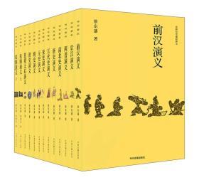 中国历史通俗演义(大字版 16开精装 全十三册)