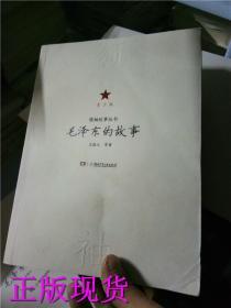 领袖故事丛书——毛泽东的故事(青少版)