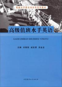 高级值班水手英语/船舶水手职业培训包系列教材